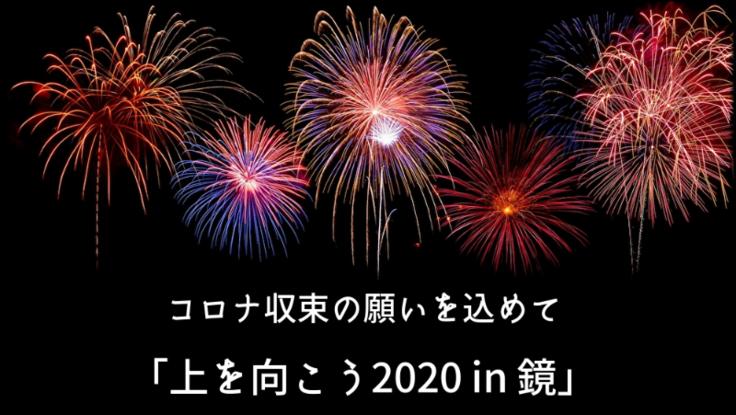 『上を向こう2020in鏡 花火プロジェクト』を成功させたい