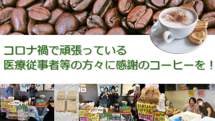 コロナ禍で頑張っている医療従事者等の方々に感謝のコーヒーを!