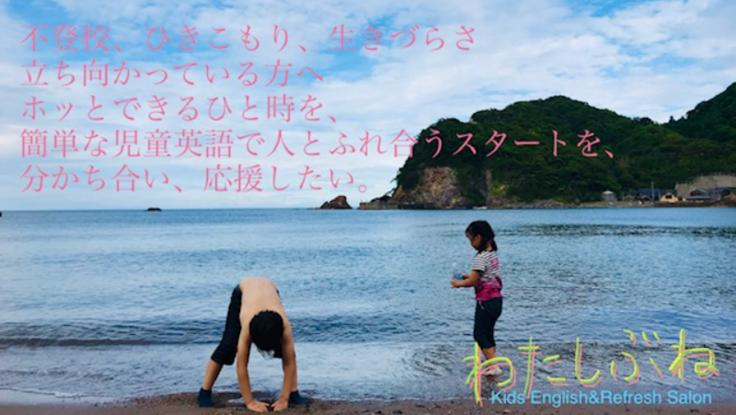 京都北部◇不登校、生きづらさ、分かち合える場所、塾を作りたい