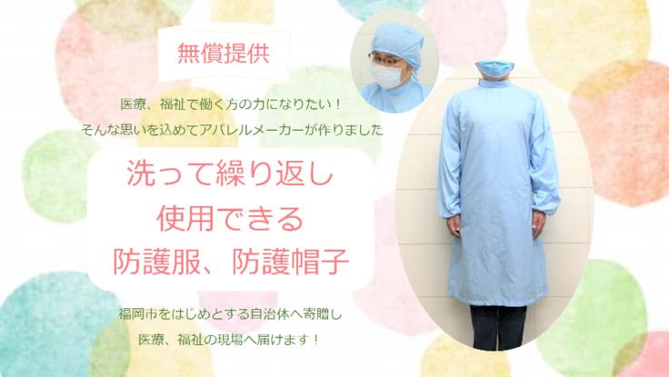 感染リスクを軽減できる「洗える防護服、防護帽」無償で届けます