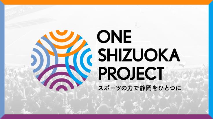 #いま静岡のためにできること|県内Jクラブ選手会プロジェクト