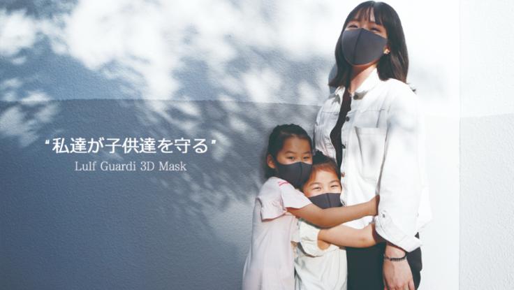 3カ国同時プロジェクト「マスクを買って子供達を支援しよう!!
