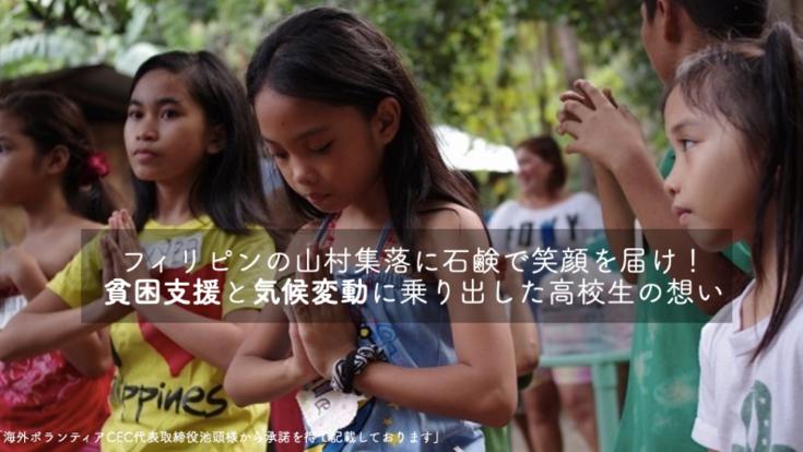 フィリピンの山村集落へ、石鹸とスポンジを届けよう!