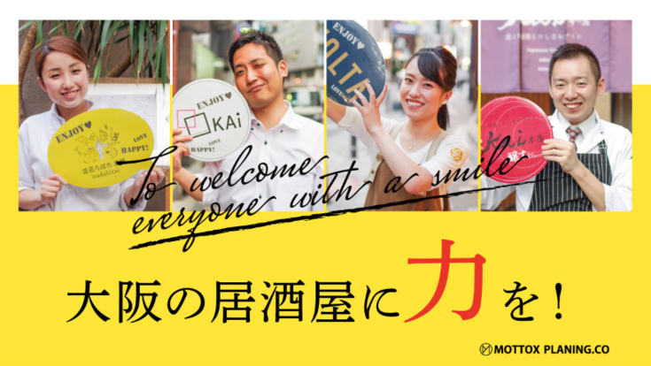 【大阪】負けへんで!居酒屋4店舗-従業員82名-生き残る!