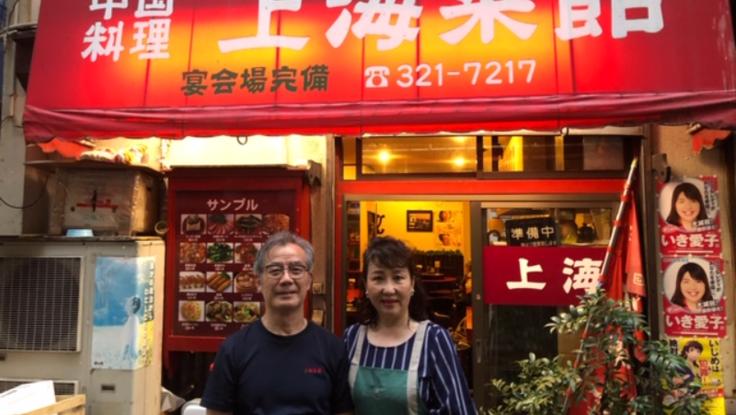 上海菜館を皆でサポートしよう!