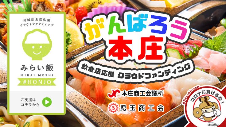 本庄商工会議所・児玉商工会 ~本庄の飲食店を応援しよう!~
