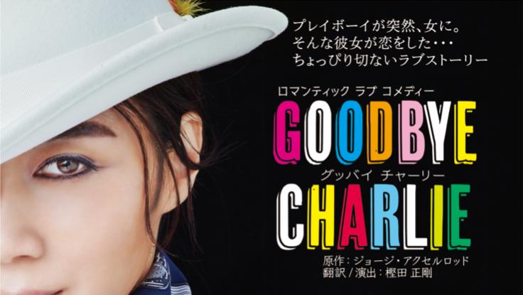 凰稀かなめ20周年の舞台「グッバイ・チャーリー」再演 実現へ!
