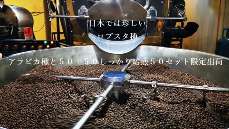 【少量生産】こだわり頑固農園の香り豊かなベトナムコーヒー