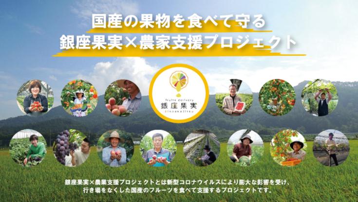 国産の果物を食べて守る。銀座果実×農家応援プロジェクト