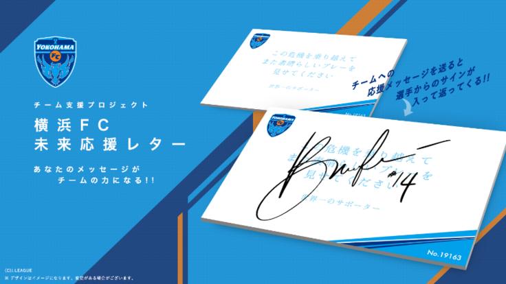 横浜FC未来応援レター - クラウドファンディング READYFOR (レディーフォー)
