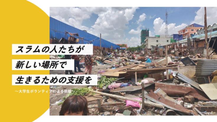 【緊急】カンボジアのスラムが強制退去!650人の生活を救う!