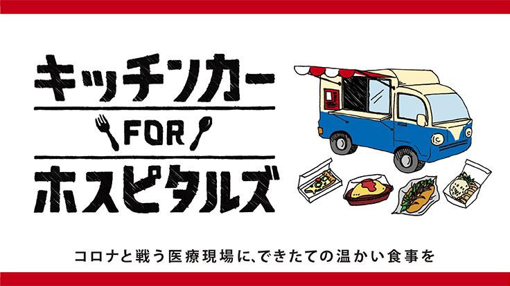 コロナと戦う医療現場に、できたての温かい食事を - クラウドファンディング READYFOR (レディーフォー)