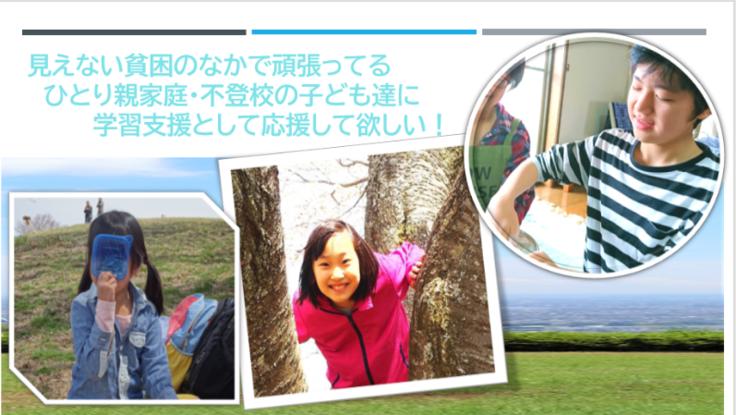 学びを諦めない世の中へ!フリースクールしいの木の挑戦。