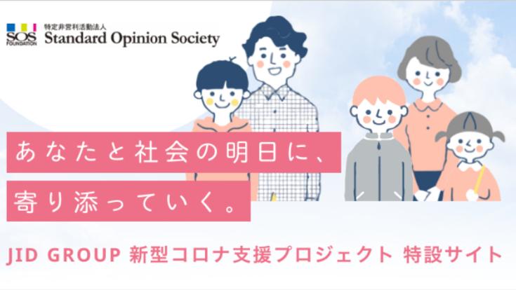新型コロナ:今だからこそ「ひとり親家庭」に継続的な支援を!