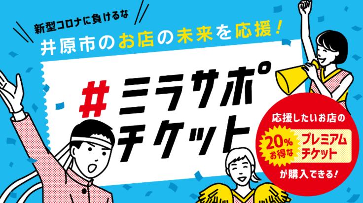 #ミラサポチケットプロジェクト ~井原市のお店の未来を応援!~ - クラウドファンディング READYFOR (レディーフォー)
