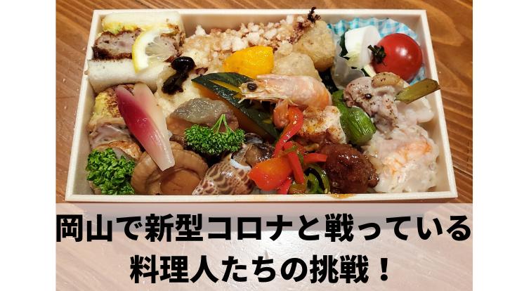 岡山市内の飲食店が集結!料理人によるお弁当支援プロジェクト
