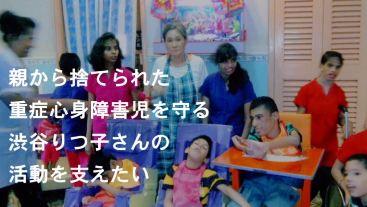 インドでボランティア28年の渋谷りつ子さんの活動を支えたい