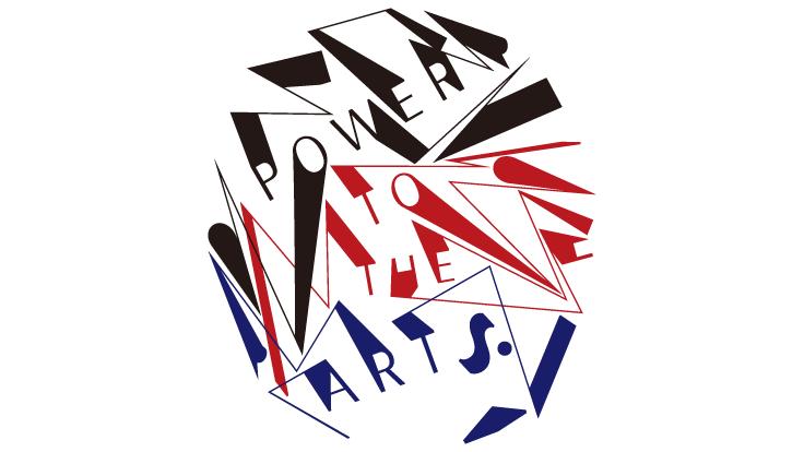 【東京藝術大学】若手芸術家支援基金、始動!#POWER TO THE ARTS
