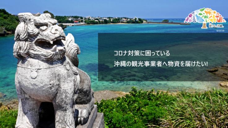 沖縄にコロナ対策品を届ける。困っている観光業界を支援したい!