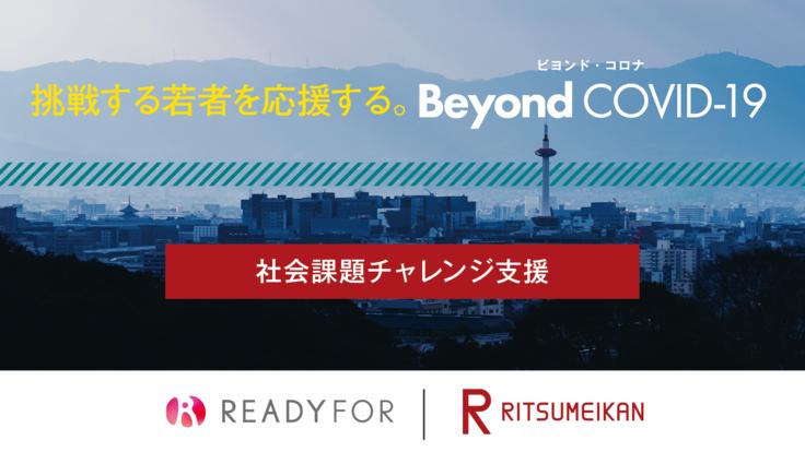 学生の挑戦がコロナ後の世界を切り拓く|立命館 Beyond COVID-19