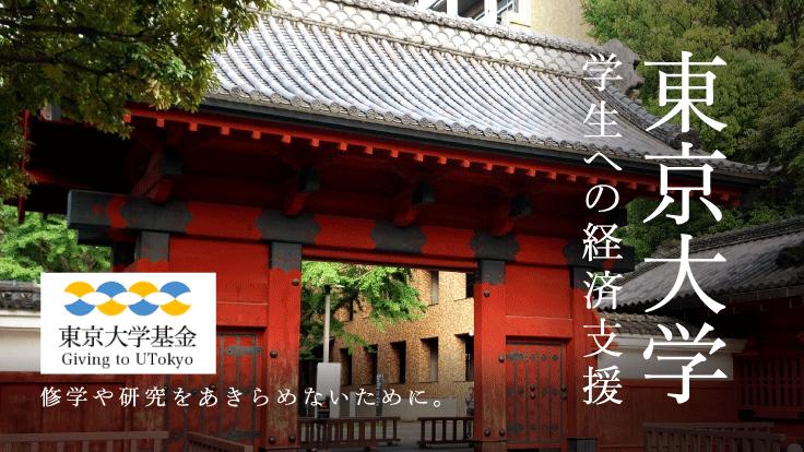 【東京大学】困窮学生の学びを守る!#赤門サポーター