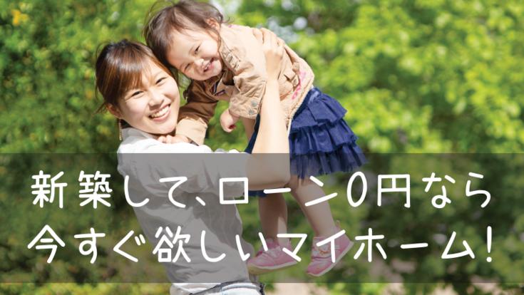 「生涯0円住宅」モデルハウス!実況中継による建築プロジェクト