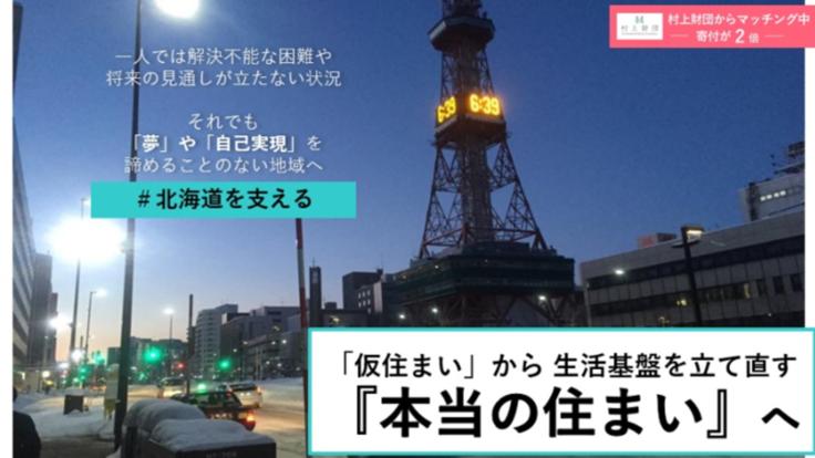 支援金が2倍:コロナ緊急|北海道-仮住まいから本当の住まいへ