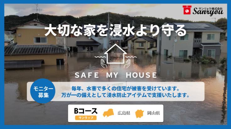 水害対策・浸水防止システム 戸建てモニター販売!(B)