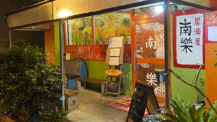 宮古島の居酒屋 南楽さんを支援しよう!!