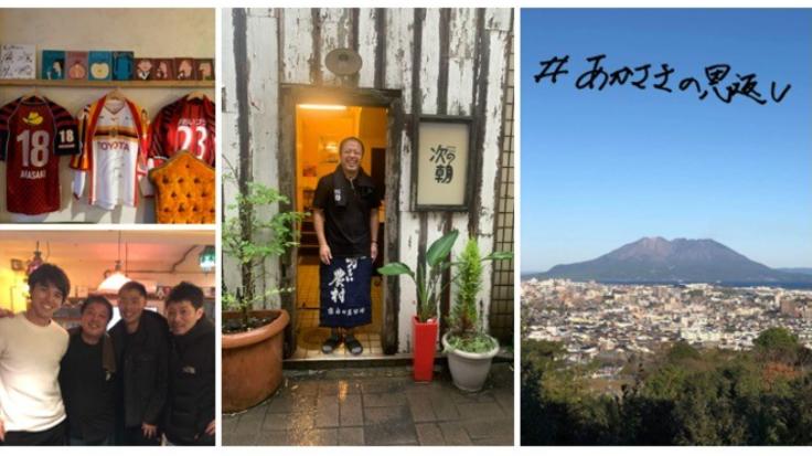 #あかさきの恩返し 赤﨑秀平 故郷鹿児島の飲食店を守りたい!