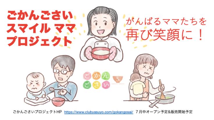 子育ての不安と、孤立化するママたちを、料理で助けたい!