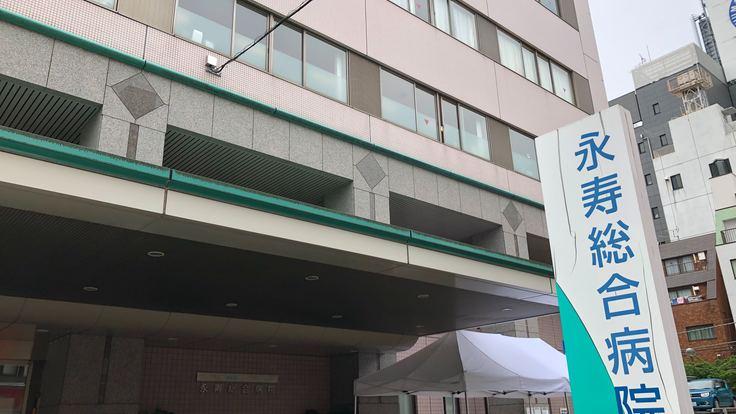 頑張れ、永寿総合病院:地域医療の砦を守ろう - クラウドファンディング READYFOR (レディーフォー)