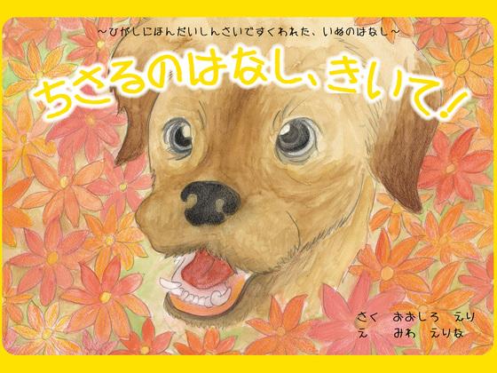東日本大震災で救われた犬の絵本を再版し、命の大切さを伝えたい