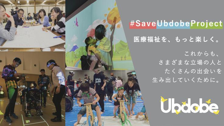 #SaveUbdobeProject 「医療福祉エンターテインメント」存続へ!