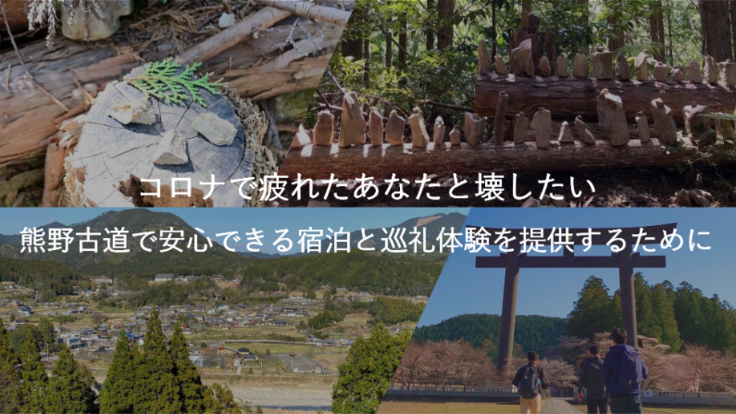 熊野古道で安心できる巡礼体験を。町宿作りのためカフェ解体へ