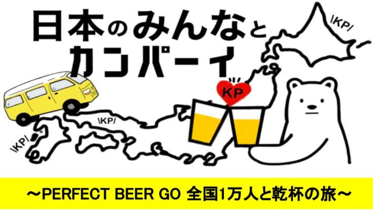 PERFECT BEER GO!!〜全国1万人と乾杯の旅〜