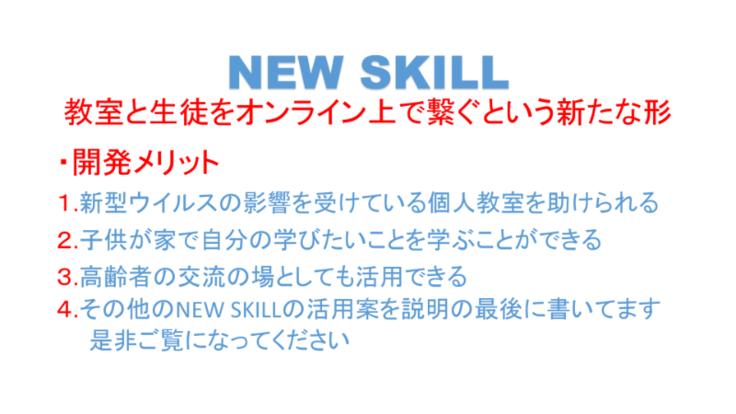 NEW SKILL  個人教室運営の新たな形