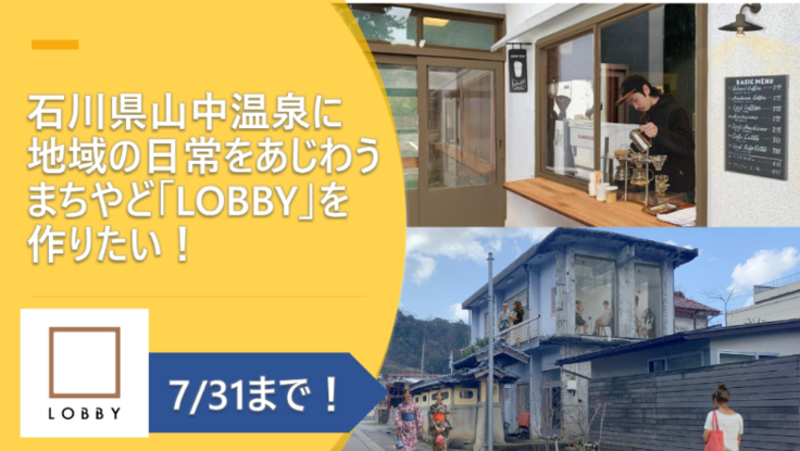 石川県山中温泉に地域の日常を味わうまちやどLOBBYを作ろう
