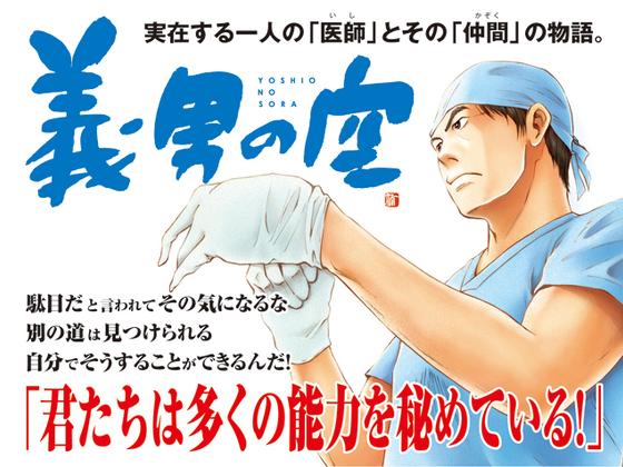 漫画「義男の空」と諦めないことの大切さを小学生に届けたい!