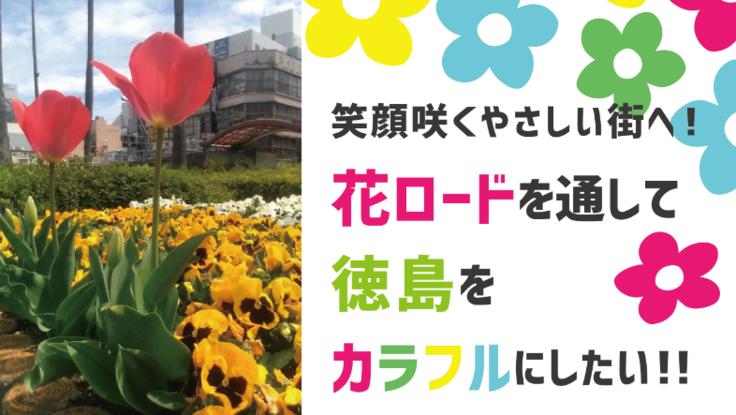 笑顔咲くやさしい街へ!花ロードを通して徳島をカラフルにしたい