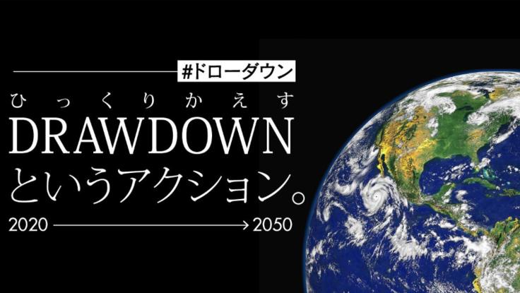 地球温暖化をひっくりかえす解決策100【ドローダウン】を出版