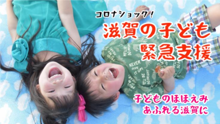 【コロナショック!緊急支援】滋賀の子どものほほえむ力!