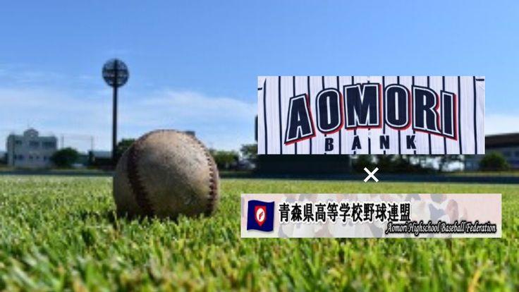 青森の高校野球応援!2020年は甲子園と同じ土で完全燃焼を!