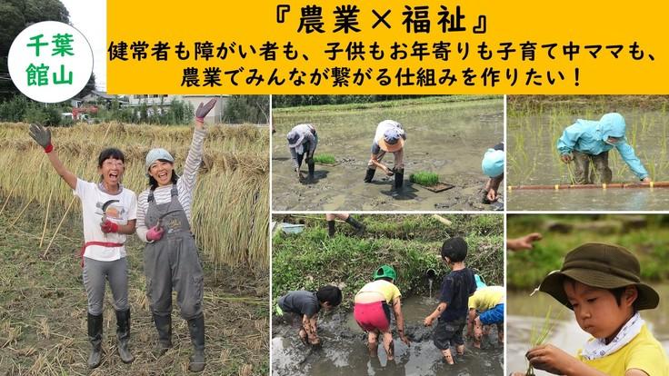 誰一人取り残さない。農業で繋がるまちづくりを千葉館山から
