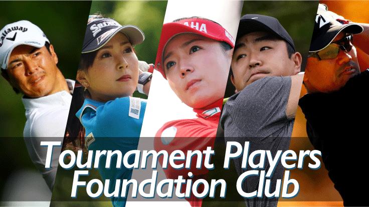 ゴルフトーナメント業務従事者支援基金