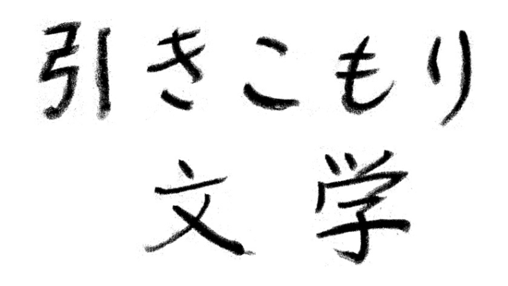 「第2回引きこもり文学大賞」入賞者に賞金1万円を渡したい!