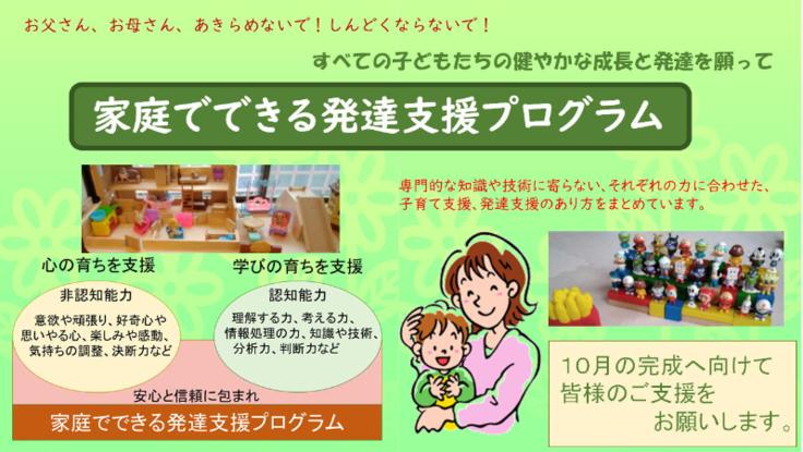 家庭でできる発達支援プログラムで子どもと家族を支援したい。