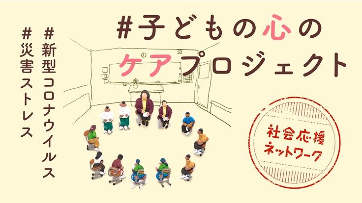 【新型コロナ】【災害ストレス】#子どもの心のケアプロジェクト