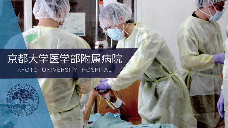 高度先端医療と感染症対策の両立で、コロナ禍でも多くの命を守る - クラウドファンディング READYFOR (レディーフォー)