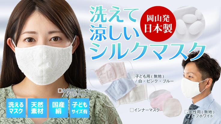 熱中症予防に!洗えて涼しいシルクマスク(日本製)